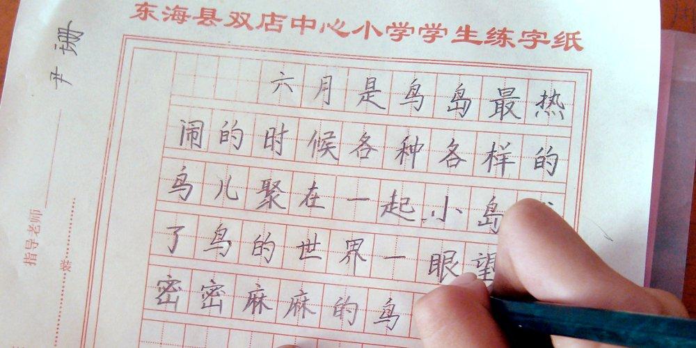 Corso di Introduzione alla scrittura cinese
